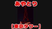 あやとりの東京タワー