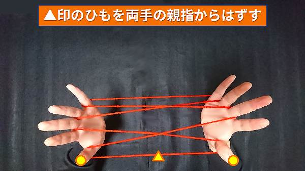 4段はしごのやり方