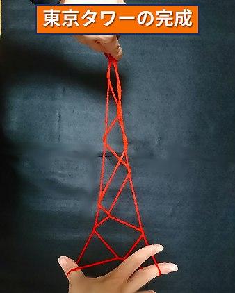 東京タワーのやり方