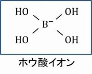 ホウ酸イオンの化学式