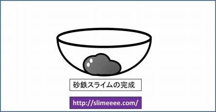 砂鉄スライムの作り方_05