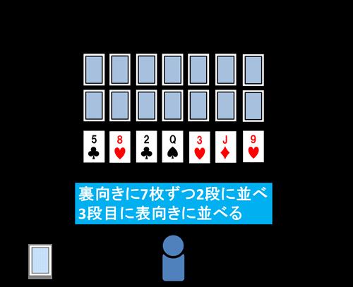 エースアップのやり方_01