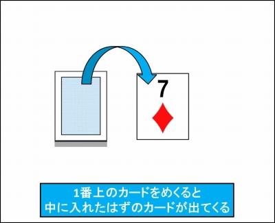 トランプマジックのやり方_05